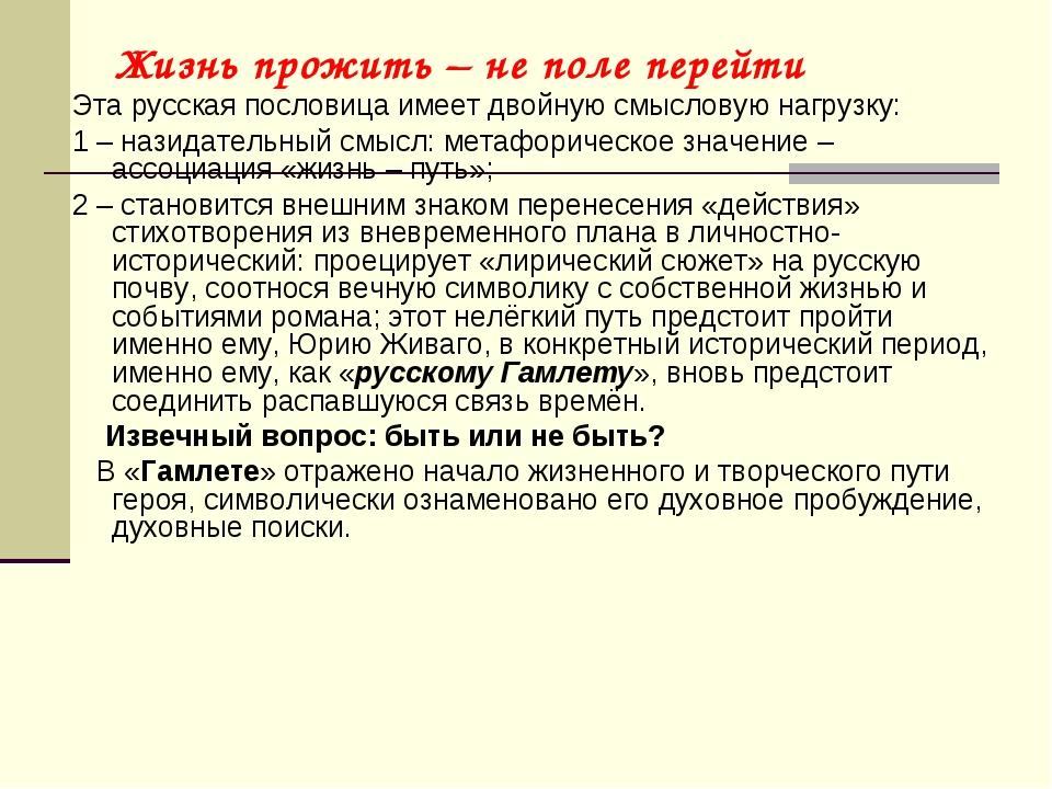 Жизнь прожить – не поле перейти Эта русская пословица имеет двойную смысловую...