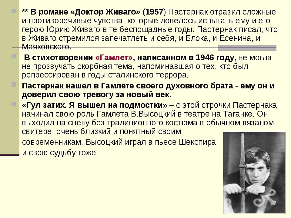 ** В романе «Доктор Живаго» (1957) Пастернак отразил сложные и противоречивые...
