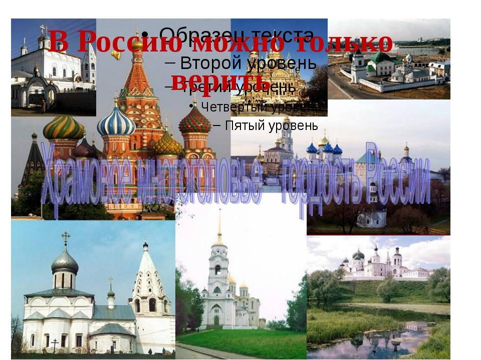 В Россию можно только верить