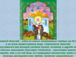 Святой Николай – один из самых почитаемых святых на Руси и во всем православн