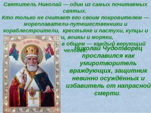 Традиция искать покровительства у Николая Угодника сохранилась до наших дней.