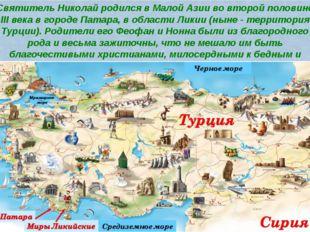Святитель Николай родился в Малой Азии во второй половине III века в городе П