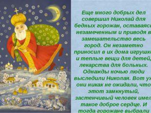 Еще много добрых дел совершил Николай для бедных горожан, оставаясь незамечен