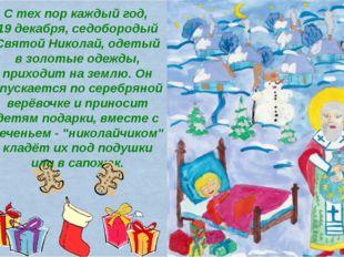 С тех пор каждый год, 19 декабря, седобородый Святой Николай, одетый в золоты