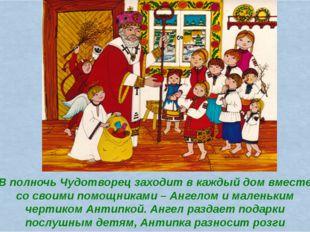 В полночь Чудотворец заходит в каждый дом вместе со своими помощниками – Анге
