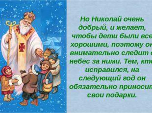 Но Николай очень добрый, и желает, чтобы дети были все хорошими, поэтому он в