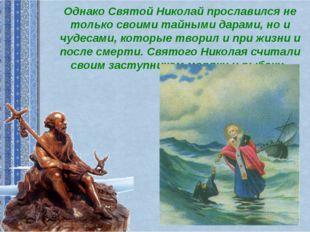 Однако Святой Николай прославился не только своими тайными дарами, но и чудес