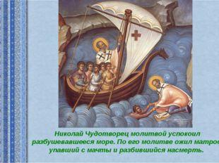 Николай Чудотворец молитвой успокоил разбушевавшееся море. По его молитве ожи