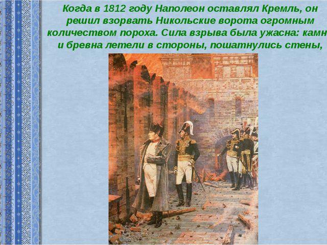 Когда в 1812 году Наполеон оставлял Кремль, он решил взорвать Никольские воро...