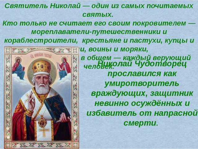 Традиция искать покровительства у Николая Угодника сохранилась до наших дней....