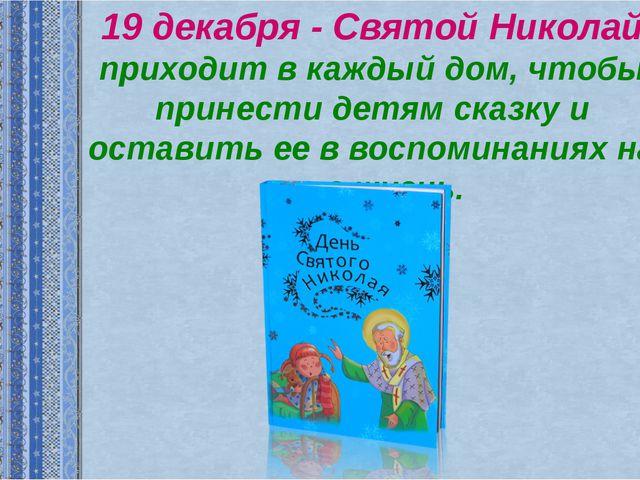 19 декабря - Святой Николай приходит в каждый дом, чтобы принести детям сказк...