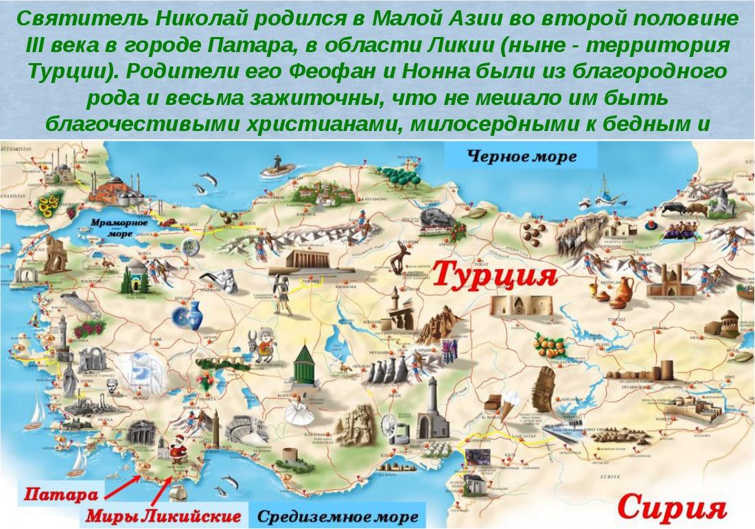 Святитель Николай родился в Малой Азии во второй половине III века в городе П...