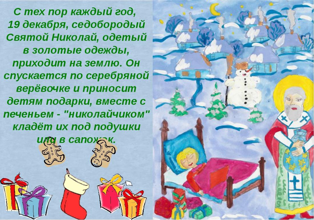 С тех пор каждый год, 19 декабря, седобородый Святой Николай, одетый в золоты...