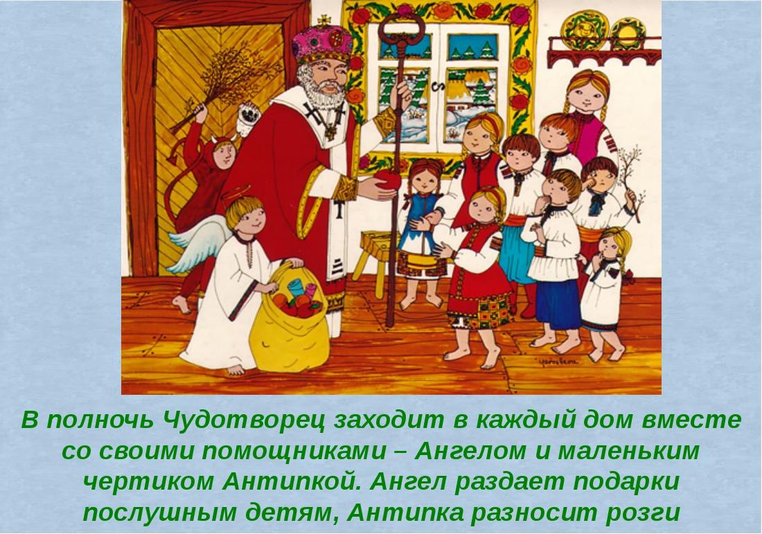 В полночь Чудотворец заходит в каждый дом вместе со своими помощниками – Анге...
