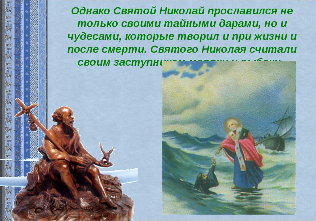 Однако Святой Николай прославился не только своими тайными дарами, но и чудес...