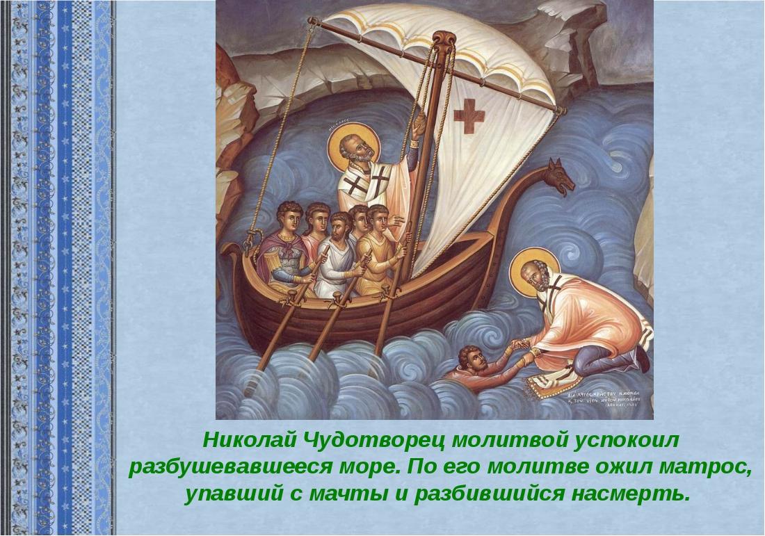Николай Чудотворец молитвой успокоил разбушевавшееся море. По его молитве ожи...