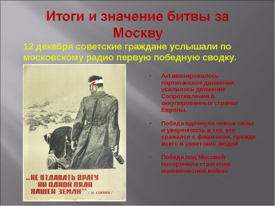 Активизировалось партизанское движение, усилилось движение Сопротивления в о...