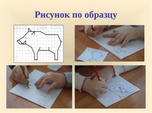 * Рисунок по образцу