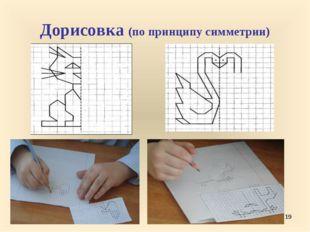 * Дорисовка (по принципу симметрии)
