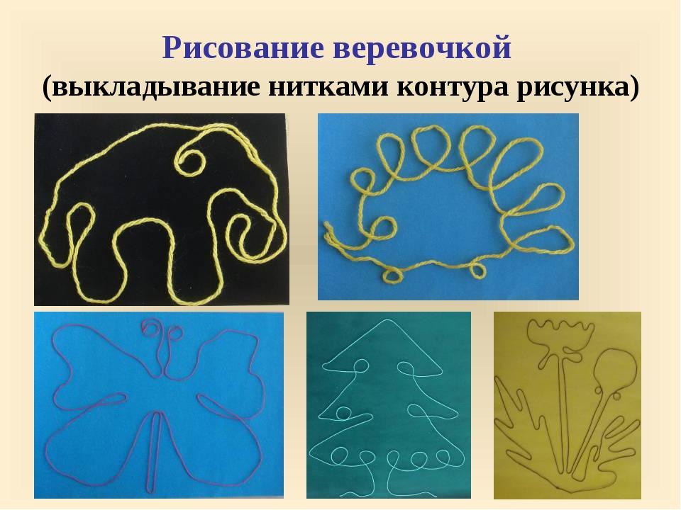 * Рисование веревочкой (выкладывание нитками контура рисунка)