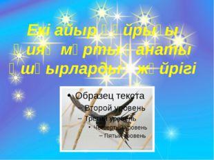 Екі айыр құйрығы Қияқ мұрты қанаты Ұшқырлардың жүйрігі