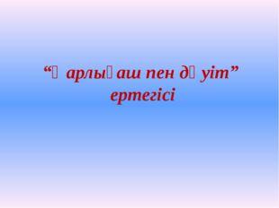 """""""Қарлығаш пен дәуіт"""" ертегісі"""