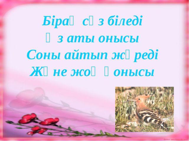 Бірақ сөз біледі Өз аты онысы Соны айтып жүреді Және жоқ қонысы