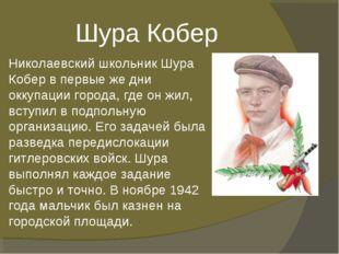 Шура Кобер Николаевский школьник Шура Кобер в первые же дни оккупации города