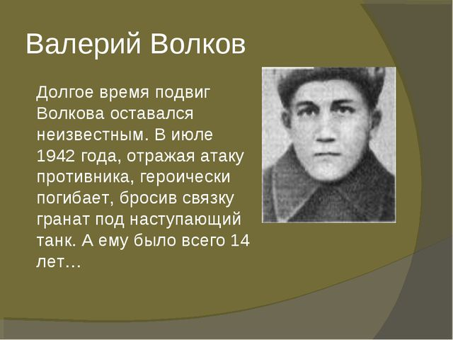Валерий Волков Долгое время подвиг Волкова оставался неизвестным. В июле 1942...