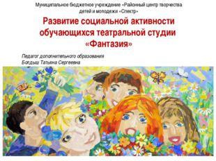 Развитие социальной активности обучающихся театральной студии «Фантазия» Муни