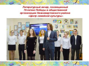 Литературный вечер, посвященный 70-летию Победы в общественной организации Ни