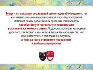 Театр – это средство социальной ориентации обучающихся, так как именно эмоцио