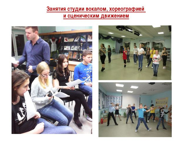 Занятия студии вокалом, хореографией и сценическим движением