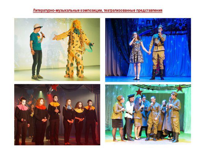 Литературно-музыкальные композиции, театрализованные представления