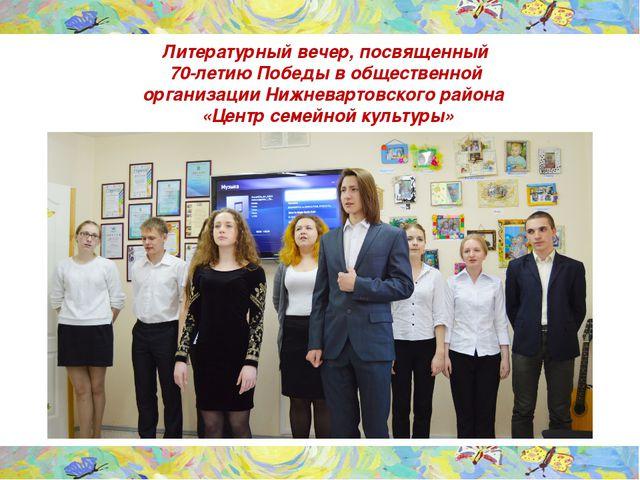 Литературный вечер, посвященный 70-летию Победы в общественной организации Ни...