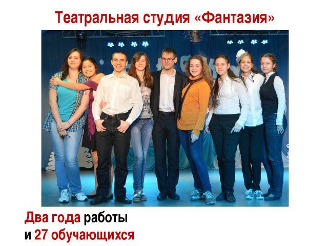 Театральная студия «Фантазия» Два года работы и 27 обучающихся