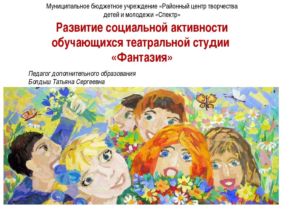 Развитие социальной активности обучающихся театральной студии «Фантазия» Муни...