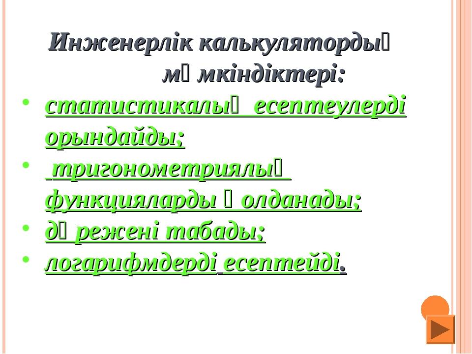 Инженерлік калькулятордың мүмкіндіктері: статистикалық есептеулерді орында...