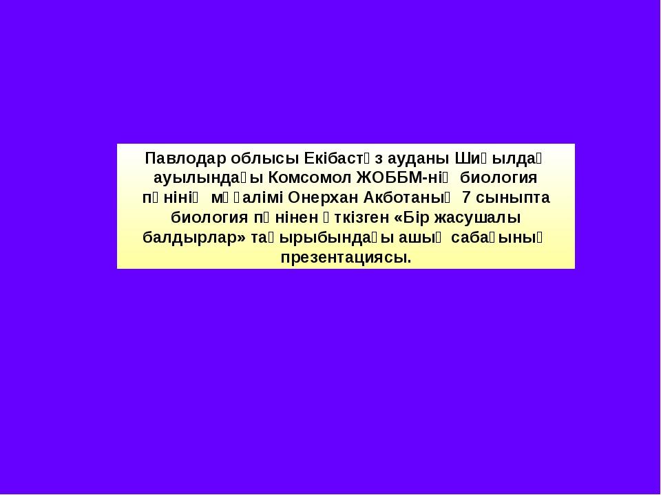 Павлодар облысы Екібастұз ауданы Шиқылдақ ауылындағы Комсомол ЖОББМ-нің биоло...