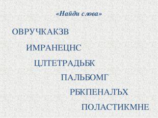 ОВРУЧКАКЗВ РБКПЕНАЛЪХ ИМРАНЕЦНС ПОЛАСТИКМНЕ ПАЛЬБОМГ ЦЛТЕТРАДЬБК «Найди слова»
