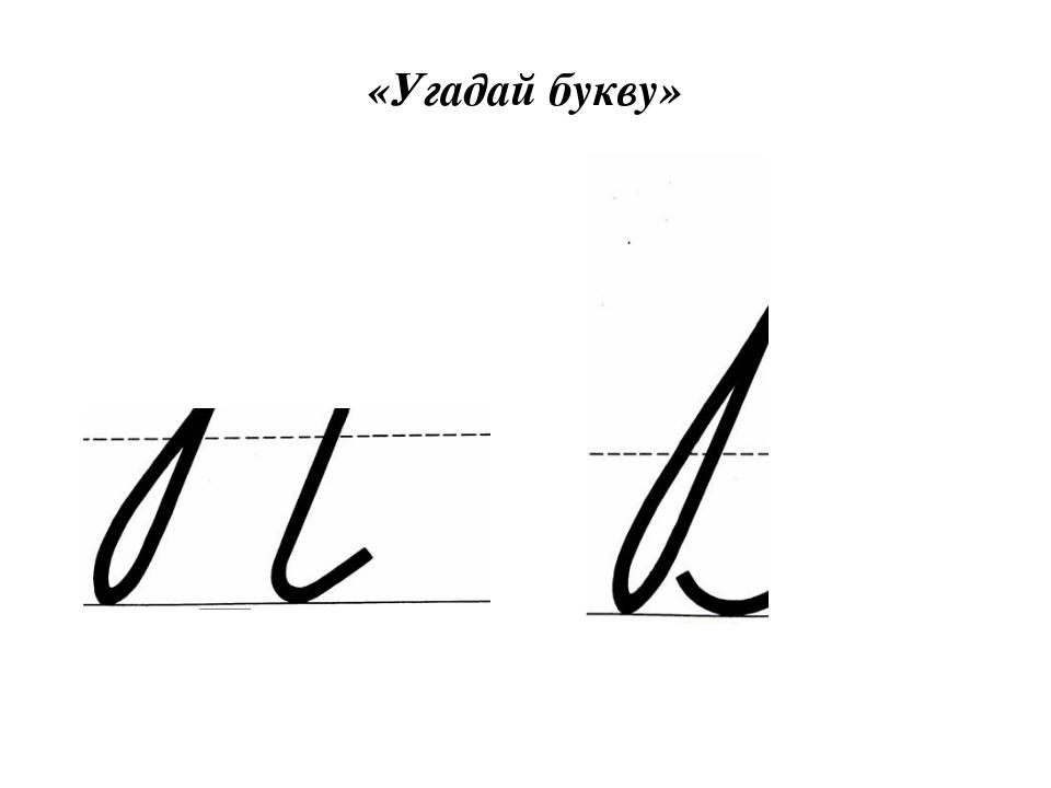 «Угадай букву»