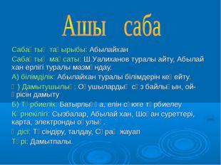 Сабақтың тақырыбы: Абылайхан Сабақтың мақсаты: Ш.Уалиханов туралы айту, Абыла