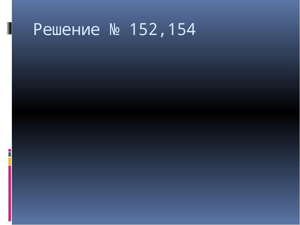 Решение № 152,154
