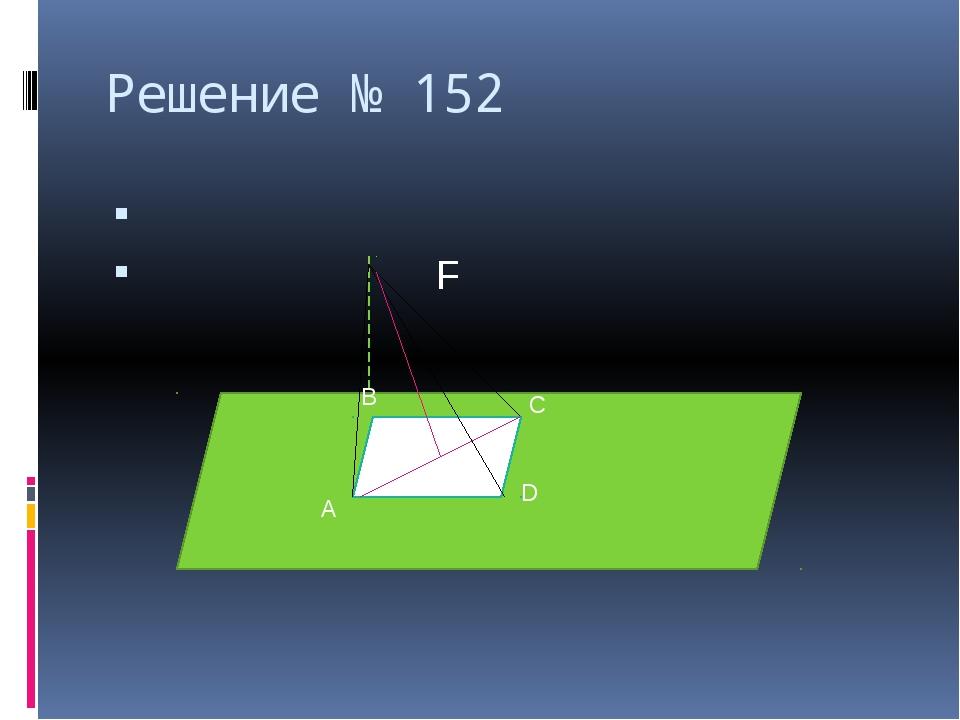 Решение № 152 F А В С D O