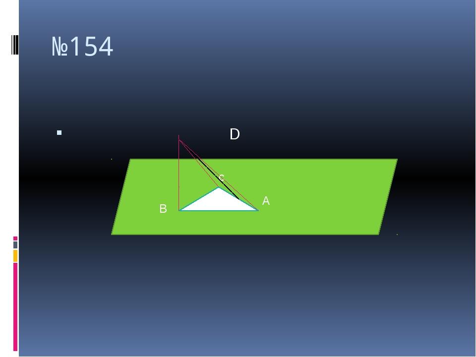 №154 D В с А