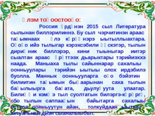 Үлэм тоҕоостооҕо: Россия үрдүнэн 2015 сыл Литература сылынан биллэрилиннэ. Б