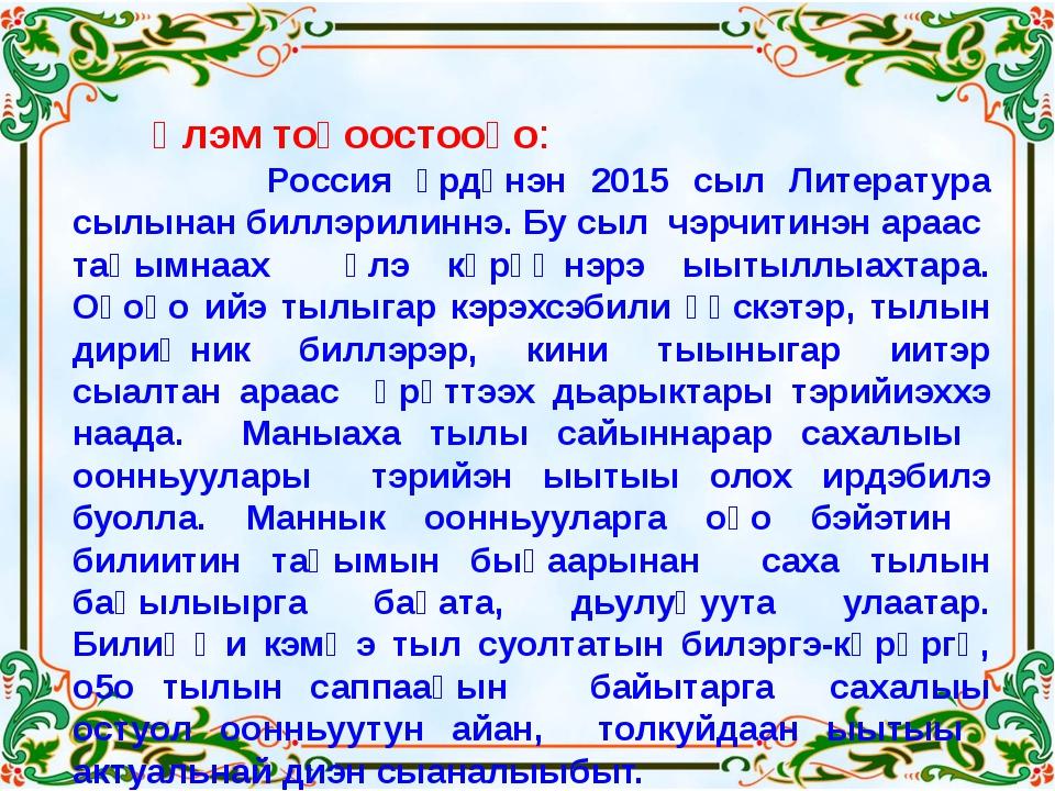 Үлэм тоҕоостооҕо: Россия үрдүнэн 2015 сыл Литература сылынан биллэрилиннэ. Б...