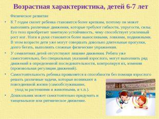 Возрастная характеристика, детей 6-7 лет Физическое развитие К 7 годам скелет