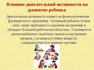 Влияние двигательной активности на развитие ребенка Двигательная активность в