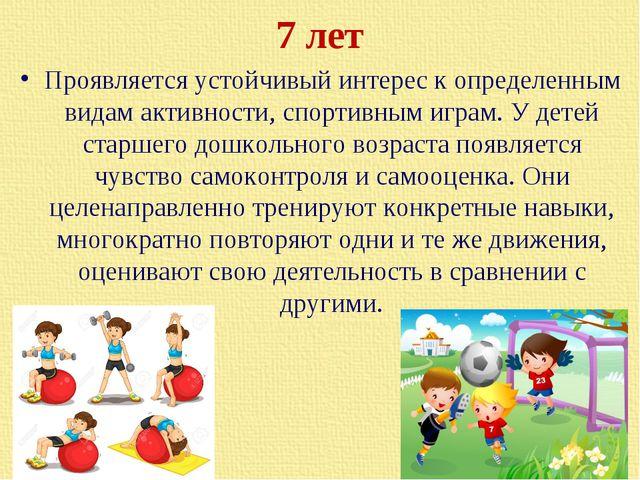 7 лет Проявляется устойчивый интерес к определенным видам активности, спортив...